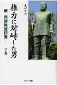 権力に対峙した男 下巻 新・西郷隆盛研究
