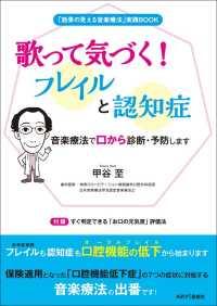 歌って気づく!フレイルと認知症 ; 音楽療法で口から診断・予防します ; 「効果の見える音楽療法」実践book