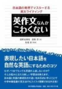 英作文なんかこわくない 日本語の発想でマスタ-する英文ライティング