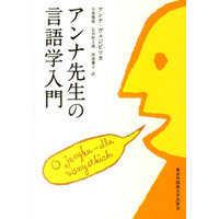 アンナ先生の言語学入門