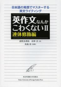 英作文なんかこわくない 2 日本語の発想でマスタ-する英文ライティング