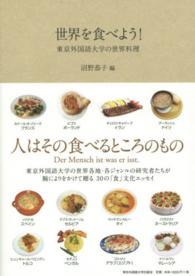 世界を食べよう!  東京外国語大学の世界料理