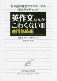 英作文なんかこわくない 3 日本語の発想でマスタ-する英文ライティング