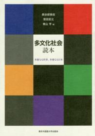 多文化社会読本 多様なる世界、多様なる日本