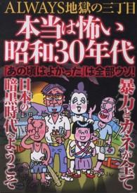 本当は怖い昭和30年代 ALWAYS地獄の三丁目