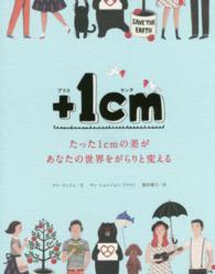 +1cm(イッセンチ)   たった1cmの差があなたの世界をがらりと変える