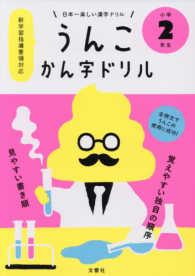 日本一楽しい漢字ドリルうんこ漢字ドリル小学2年生