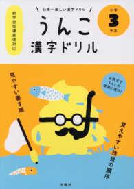 日本一楽しい漢字ドリルうんこ漢字ドリル小学3年生