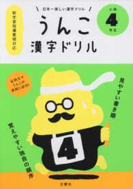 日本一楽しい漢字ドリルうんこ漢字ドリル小学4年生
