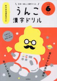 日本一楽しい漢字ドリルうんこ漢字ドリル小学6年生