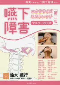 嚥下障害エクササイズ&ストレッチマスターBOOK 写真でわかる!1冊で習得する!