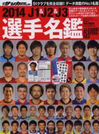日本スポーツ企画
