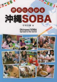 世界に広がる沖縄SOBA