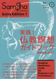 実践!仏教瞑想ガイドブック