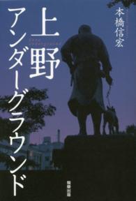 上野アンダ-グラウンド