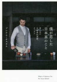 僕が恋した日本茶のこと