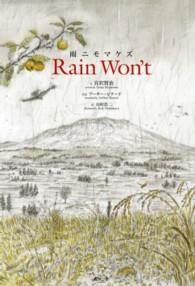 Rain Won't 雨ニモマケズ
