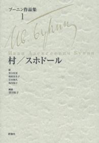 ブ-ニン作品集 1 / ブーニン,イワン・アレクセーエヴィチ【著 ...