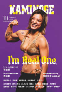 KAMINOGE 〈111〉 I'm Real One.