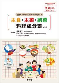 食事コーディネートのための主食・主菜・副菜料理成分表
