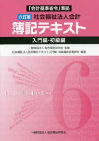 福祉 基準 社会 法人 会計