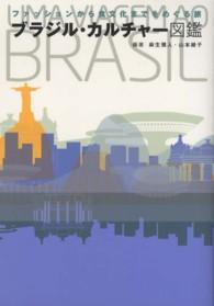 ブラジル・カルチャー図鑑  ファッションから食文化までをめぐる旅