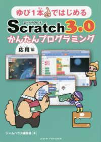 ゆび1本ではじめるScratch3.0かんたんプログラミング 応用編