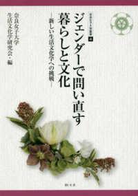 ジェンダーで問い直す暮らしと文化 新しい生活文化学への挑戦 奈良女子大学叢書 ; 4