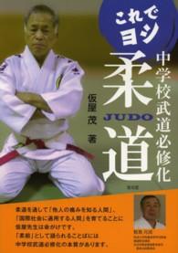 これでヨシ中学校武道必修化柔道