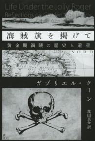 海賊旗を掲げて 黄金期海賊の歴史と遺産