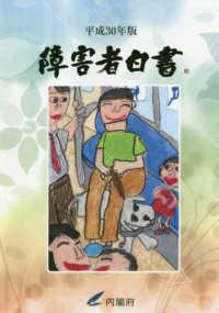 障害者白書 平成30年版
