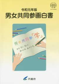 男女共同参画白書 令和元年版