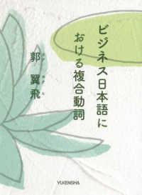 ビジネス日本語における複合動詞 / 郭 翼飛【著】 - 紀伊國屋書店 ...