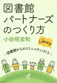 図書館パートナーズのつくり方 図書館からのコミュニティづくり