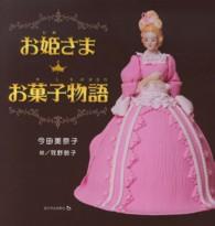 お姫さま  お菓子物語