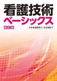 看護技術ベーシックス  新訂版