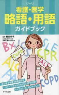 看護・医学略語・用語ガイドブック