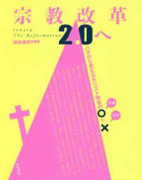 宗教改革2・0へ ハタから見えるキリスト教会のマルとバツ