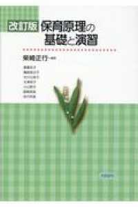 保育原理の基礎と演習 改訂版