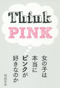 女の子は本当にピンクが好きなのか ele-king books
