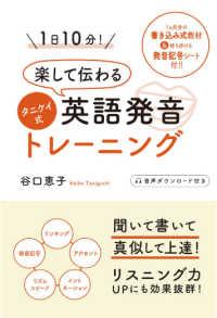 1日10分!楽して伝わるタニケイ式英語発音トレーニング
