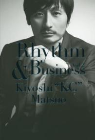 松尾潔のメロウな季節 Rhythm & Businessvol.2