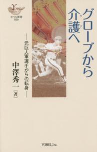 グローブから介護(ケア)へ 元巨人軍選手からの転身 YOBEL新書 ; 029
