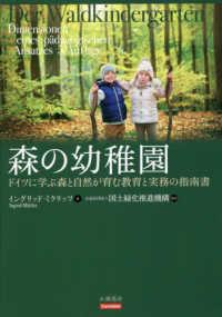 森の幼稚園 ドイツに学ぶ森と自然が育む教育と実務の指南書