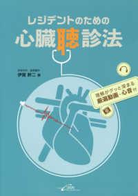 レジデントのための心臓聴診法