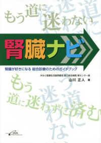 腎臓ナビ 腎臓が好きになる総合診療のためのガイドブック