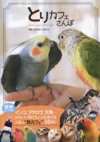 とりカフェさんぽ 〓鳥くんが行く、鳥とふれあえる関東エリアの「とりカ