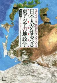 日本人が知るべき東アジアの地政学 2025年韓国はなくなっている