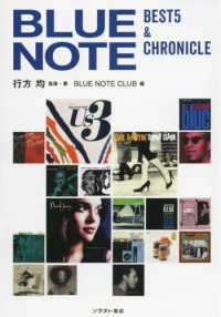 BLUE NOTE BEST5 & CHRONICLE [バラエティ]