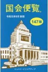 国会便覧 令和元年8月新版